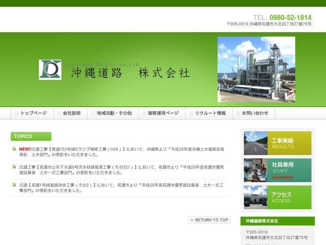 沖縄道路株式会社