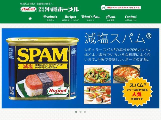 株式会社沖縄ホーメル