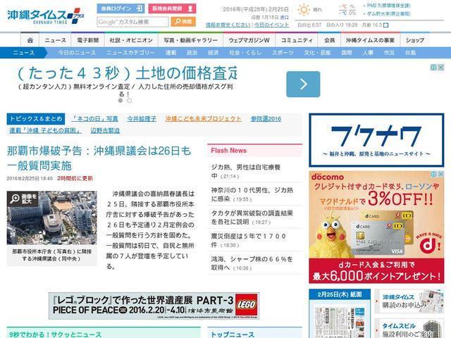 株式会社沖縄タイムス社