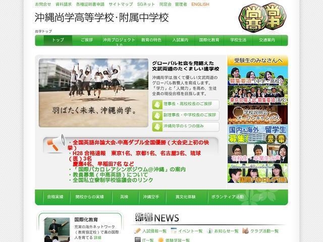 沖縄尚学高等学校