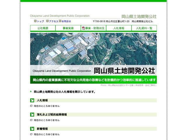 岡山県土地開発公社