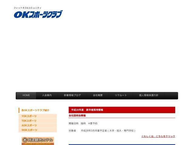 岡田企画株式会社