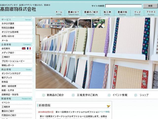 高田織物株式会社