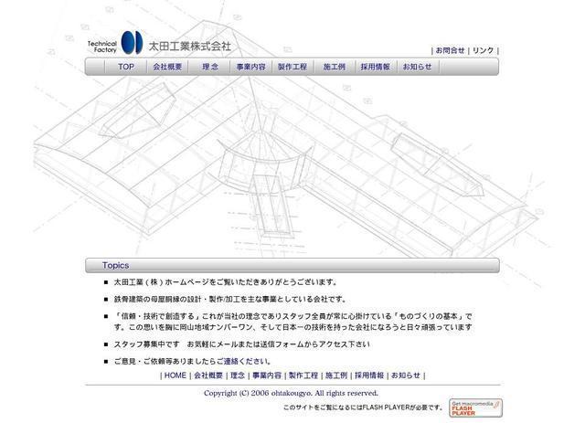 太田工業株式会社