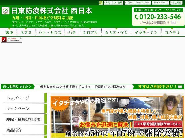 日東防疫株式会社