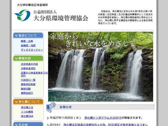 公益財団法人大分県環境管理協会