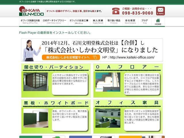 コクヨ沖縄販売株式会社