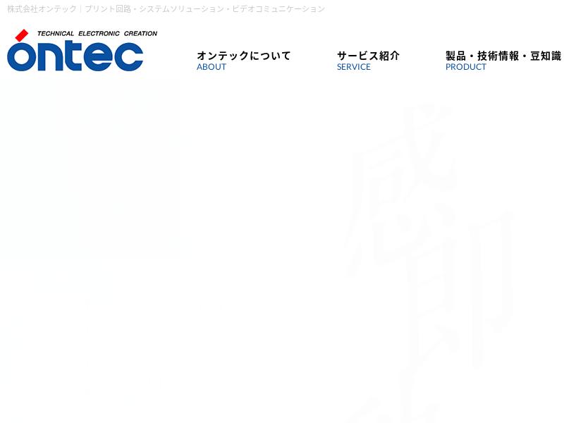 株式会社オンテック