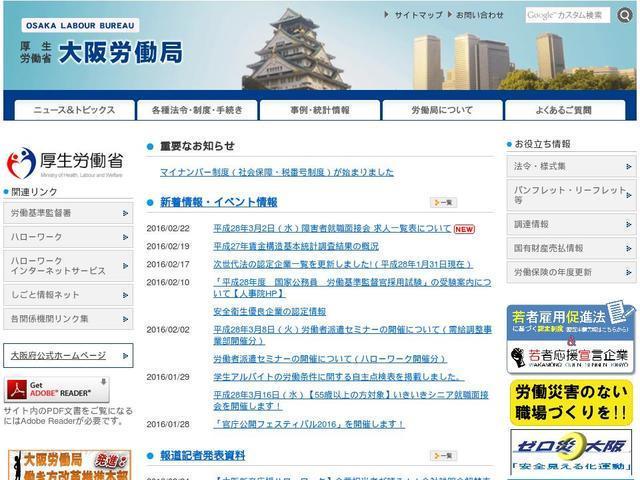厚生労働省淀川労働基準監督署