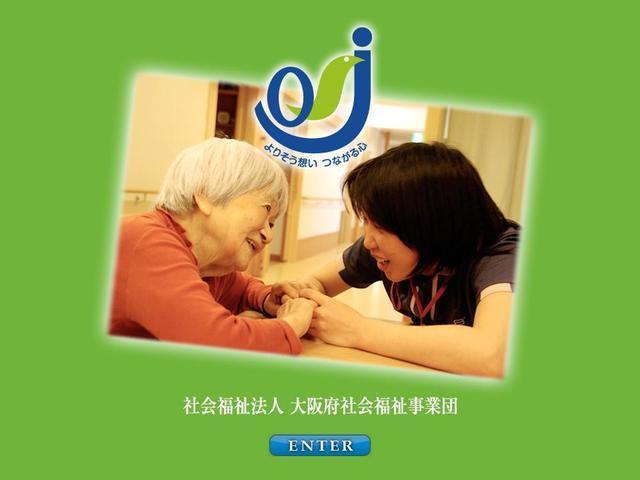 社会福祉法人大阪府社会福祉事業団