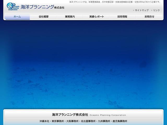 海洋プランニング株式会社