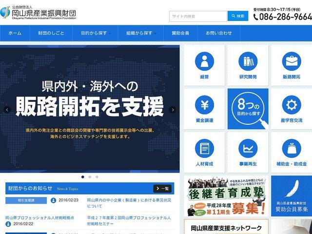 公益財団法人岡山県産業振興財団