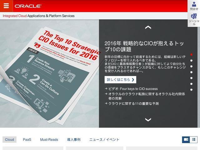 日本オラクル株式会社