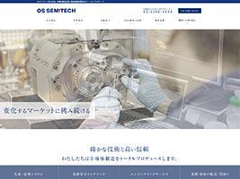 OSセミテック株式会社