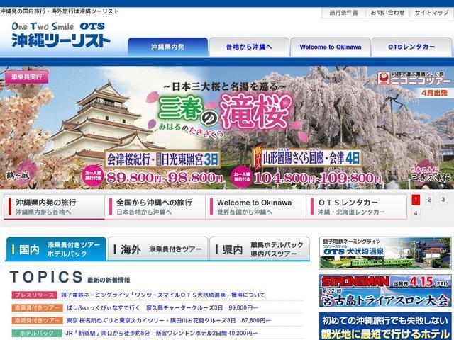 沖繩ツーリスト株式会社
