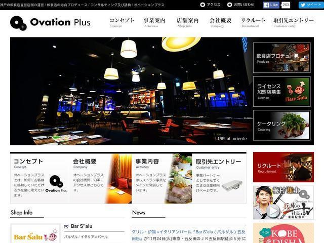 株式会社Ovation Plus