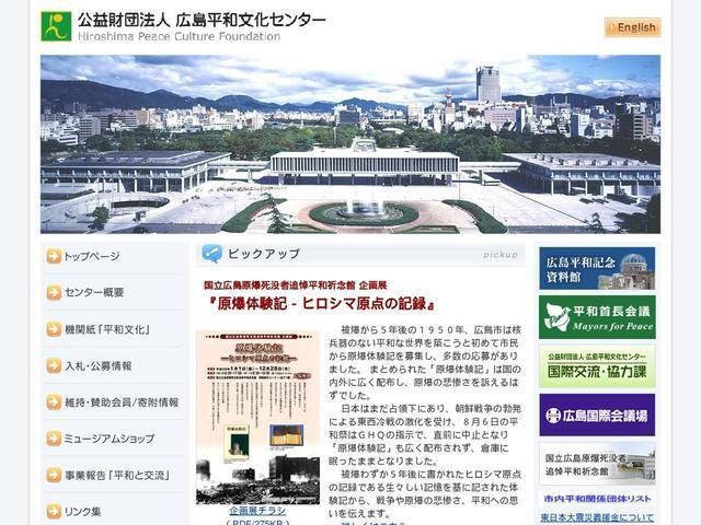 公益財団法人広島平和文化センター