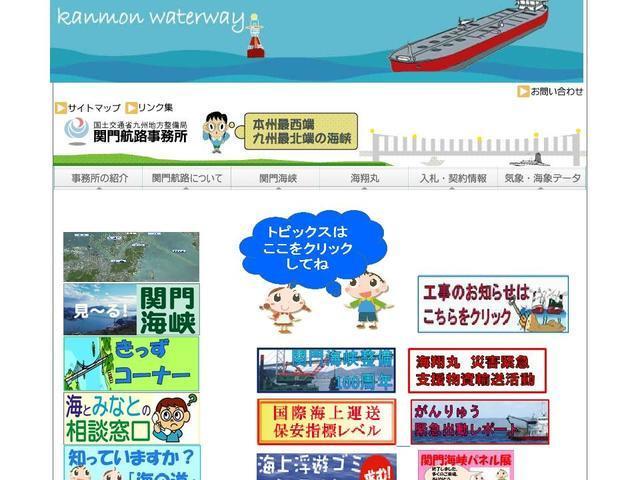 国土交通省九州地方整備局関門航路事務所