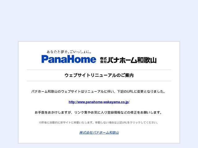 株式会社パナホーム和歌山