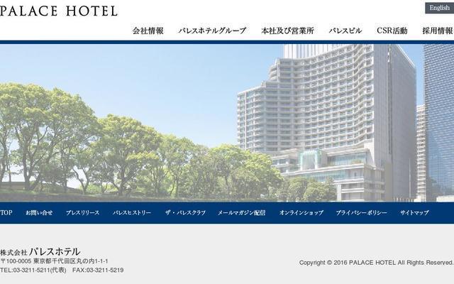 株式会社パレスホテル