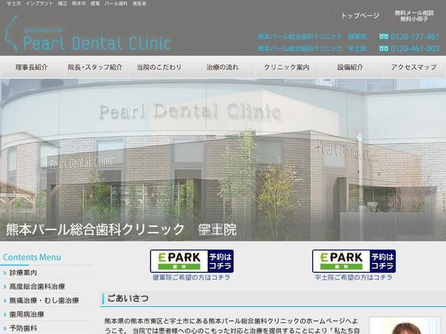 パール歯科・矯正歯科クリニック
