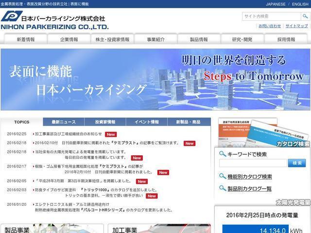 日本パーカライジング株式会社