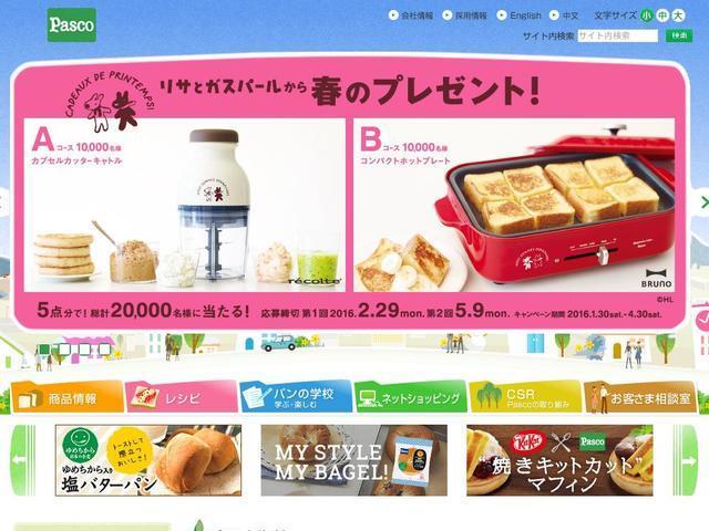 株式会社四国シキシマパン