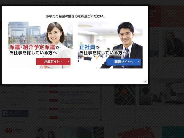 株式会社パソナ岡山
