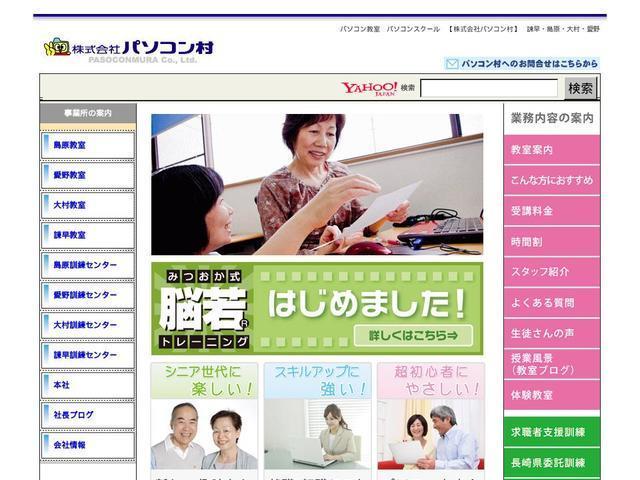 株式会社パソコン村