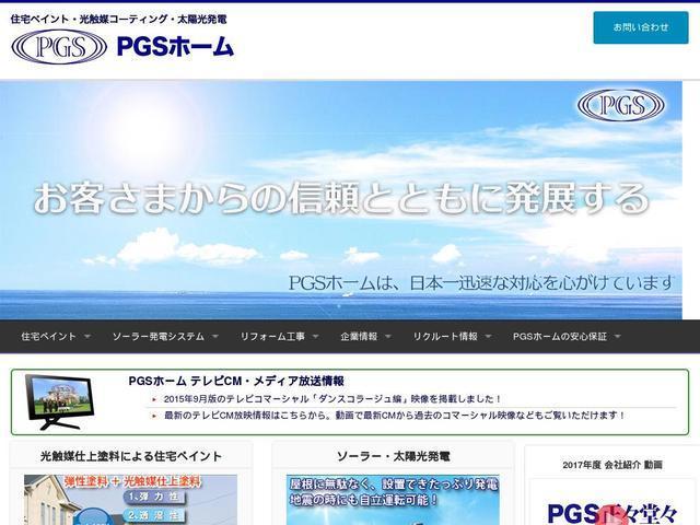 株式会社PGSホーム