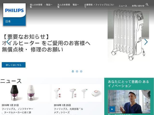 株式会社フィリップスエレクトロニクスジャパン