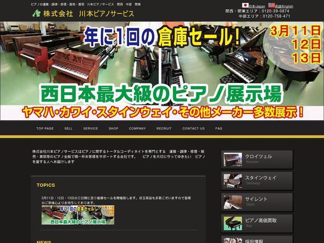 株式会社川本ピアノサービス