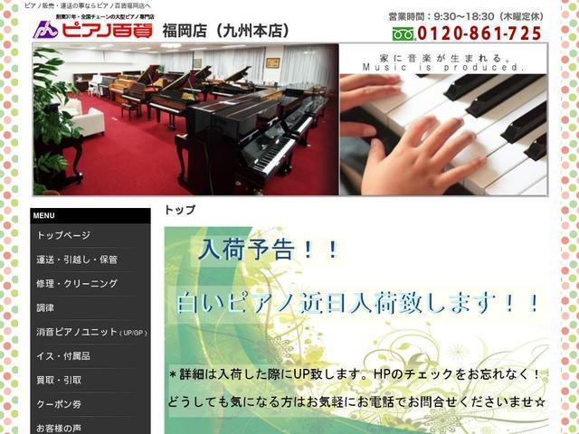 株式会社ピアノ百貨