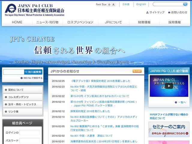 日本船主責任相互保険組合