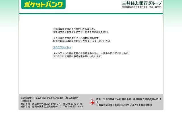 三洋信販株式会社
