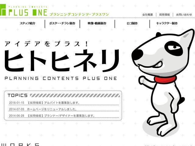 株式会社プランニングコンテンツ・プラスワン