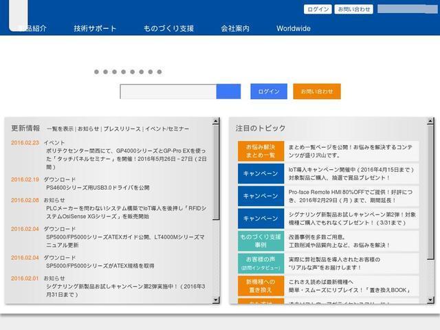 株式会社デジタル