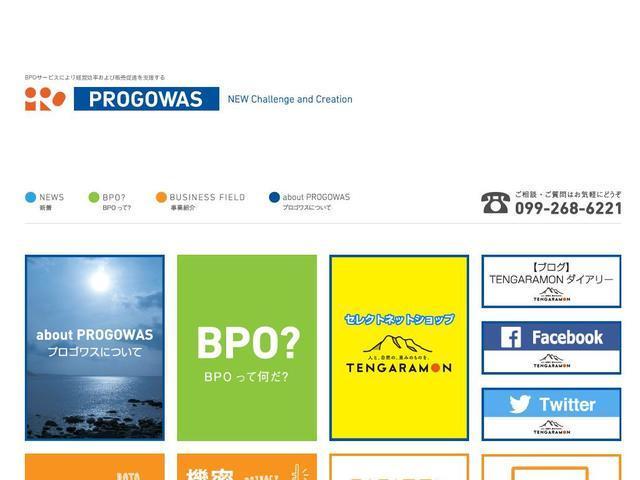 株式会社プロゴワス