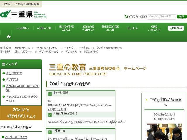 三重県教育委員会