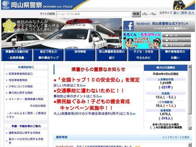 岡山県警察本部