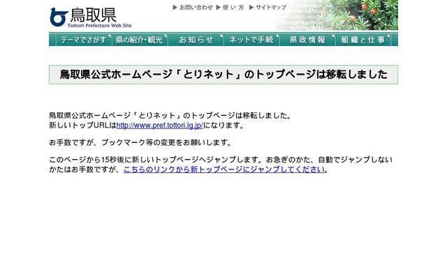 鳥取県商工会連合会