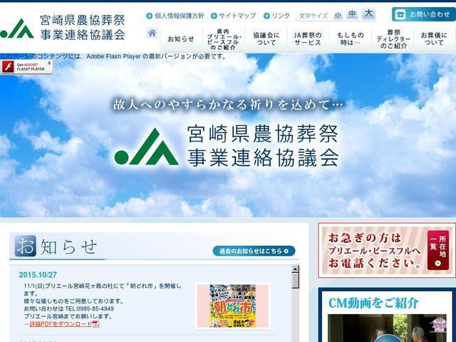 宮崎県JA葬祭事業連絡協議会