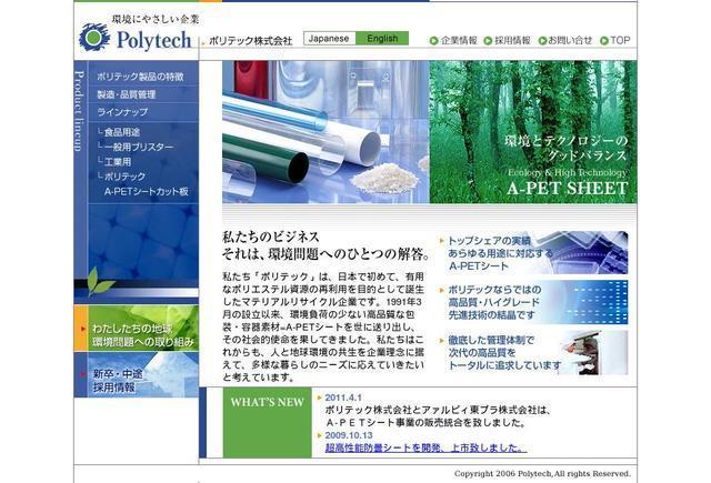 ポリテック株式会社