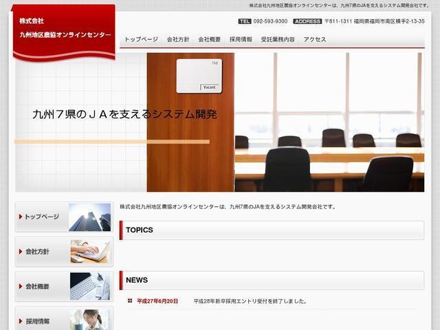 株式会社九州地区農協オンラインセンター