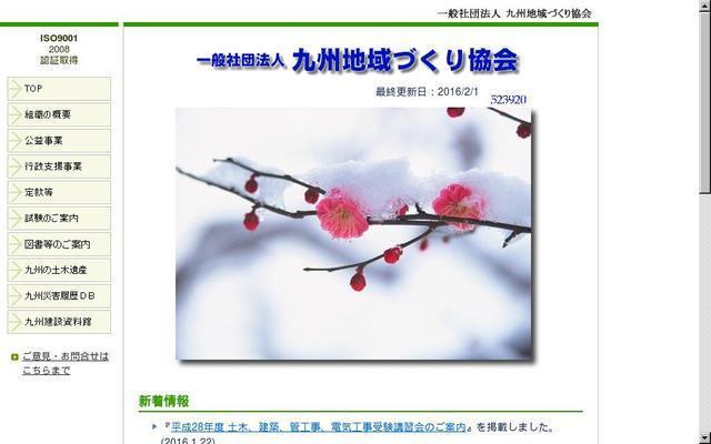 一般社団法人九州地域づくり協会