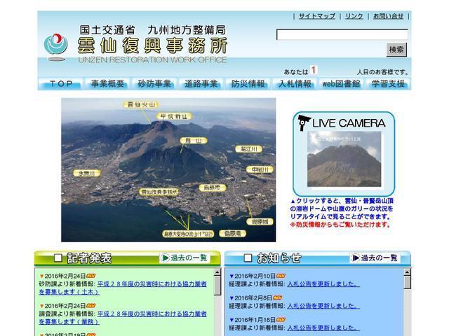 国土交通省九州地方整備局雲仙復興事務所