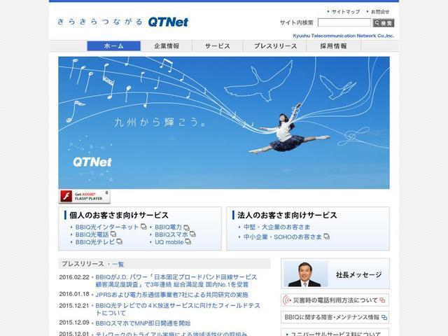 株式会社QTnet