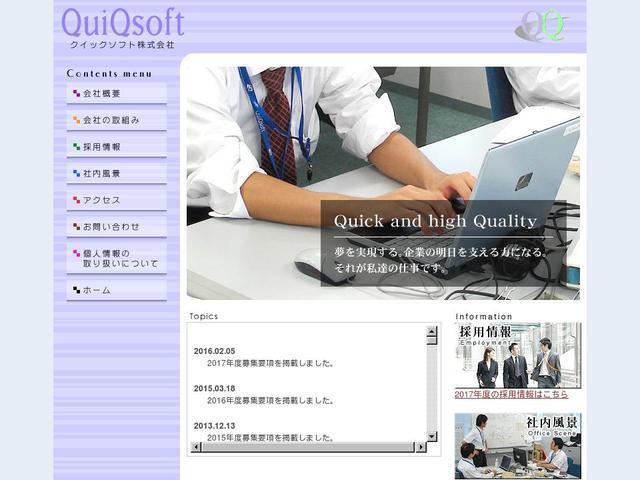 クイックソフト株式会社
