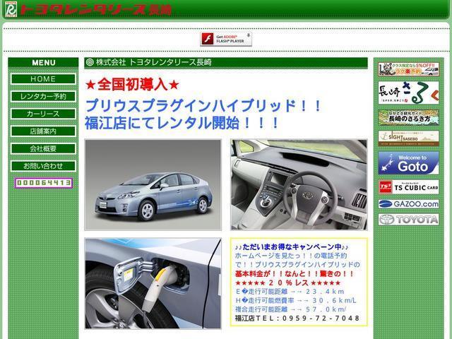 株式会社トヨタレンタリース長崎