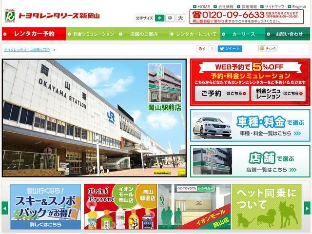 株式会社トヨタレンタリース新岡山